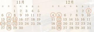 お知らせ*表.jpg